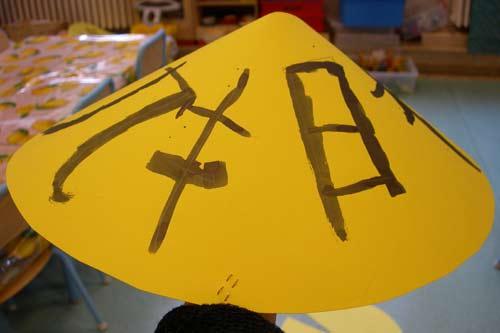 artsplast carnaval chapeau chinois